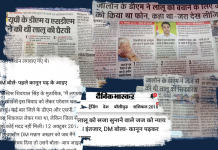 A collage of the headlines of reports about the IAS official allegedly calling the judge